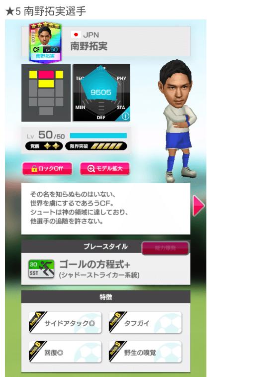 星5日本代表選手_20190109_05