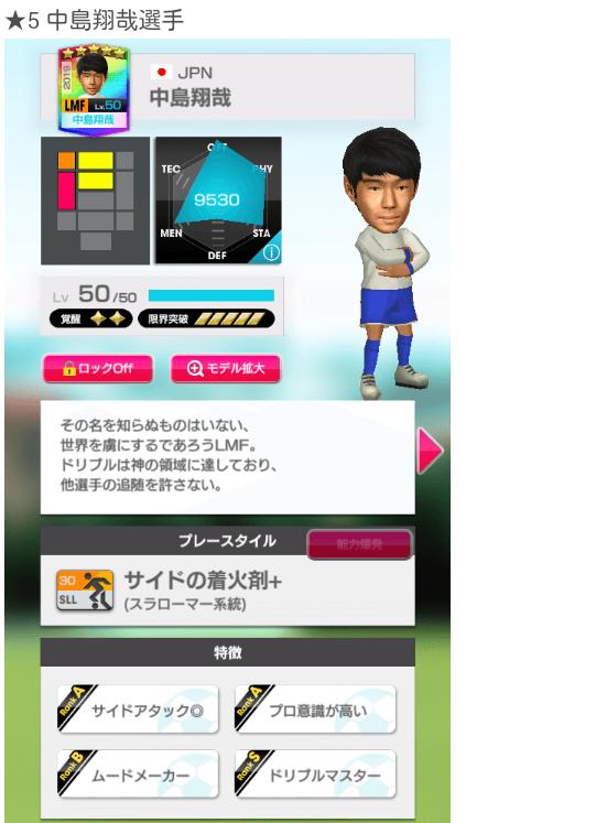 星5日本代表選手_20190109_07