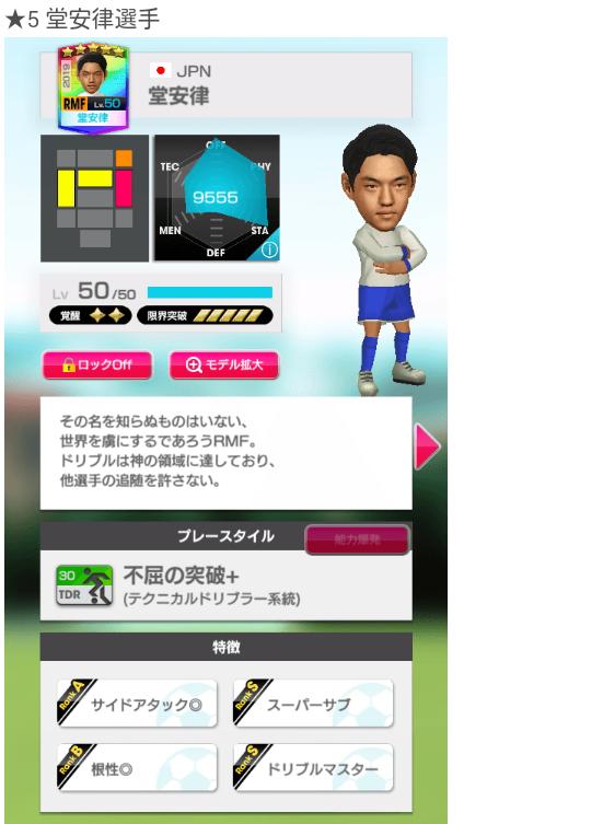 星5日本代表選手_20190109_09