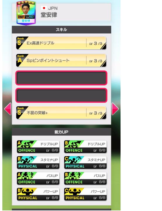 星5日本代表選手_20190109_10