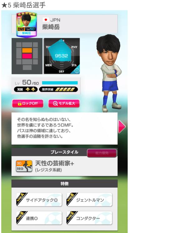 星5日本代表選手_20190109_11