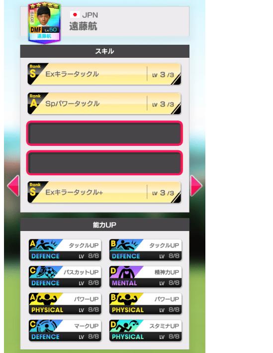 星5日本代表選手_20190109_14