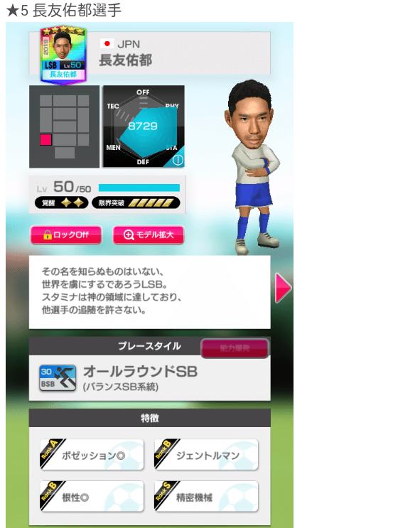 星5日本代表選手_20190109_15