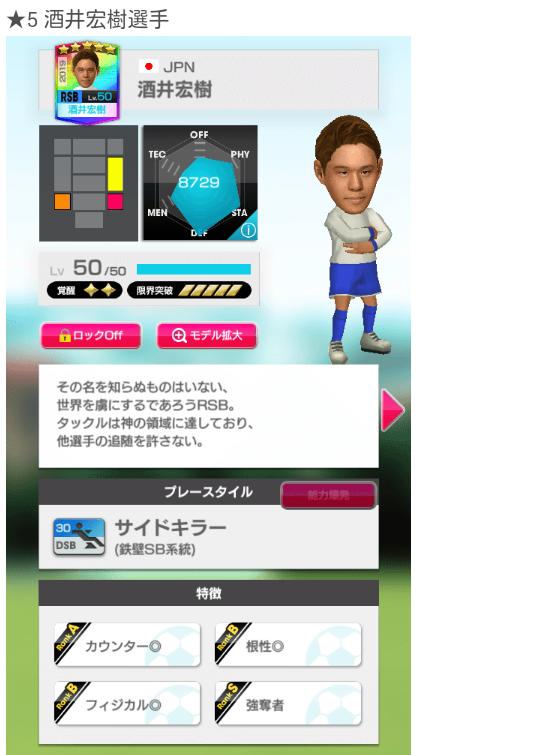 星5日本代表選手_20190109_17