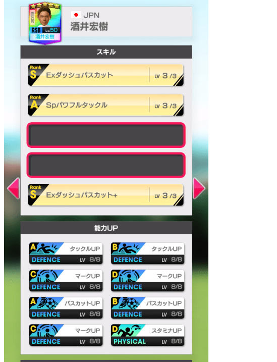 星5日本代表選手_20190109_18