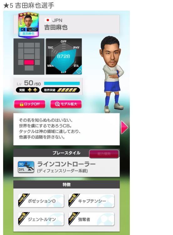 星5日本代表選手_20190109_19
