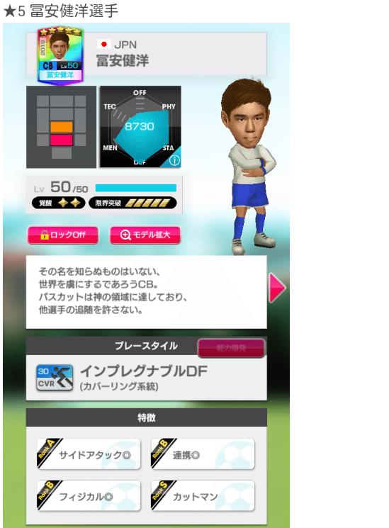 星5日本代表選手_20190109_21