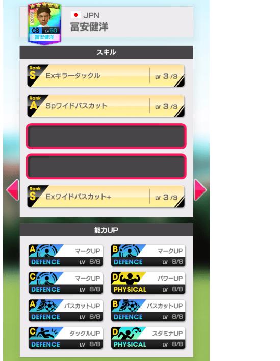 星5日本代表選手_20190109_22