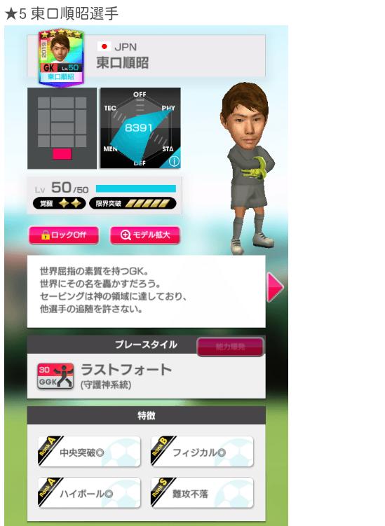 星5日本代表選手_20190109_23
