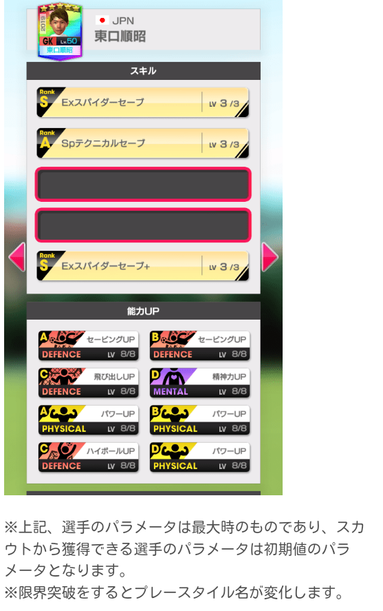 星5日本代表選手_20190109_24