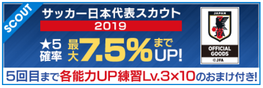 日本代表スカウト_20190109_01