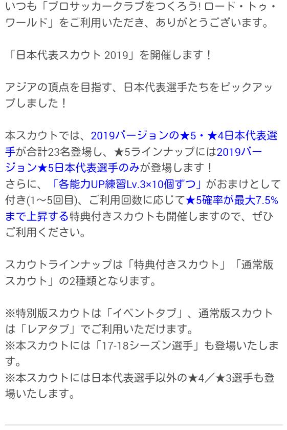 日本代表スカウト_20190109_02