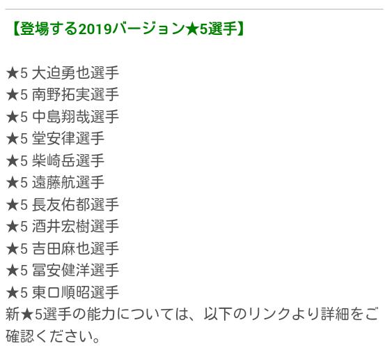 日本代表スカウト_20190109_03