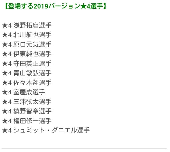 日本代表スカウト_20190109_04