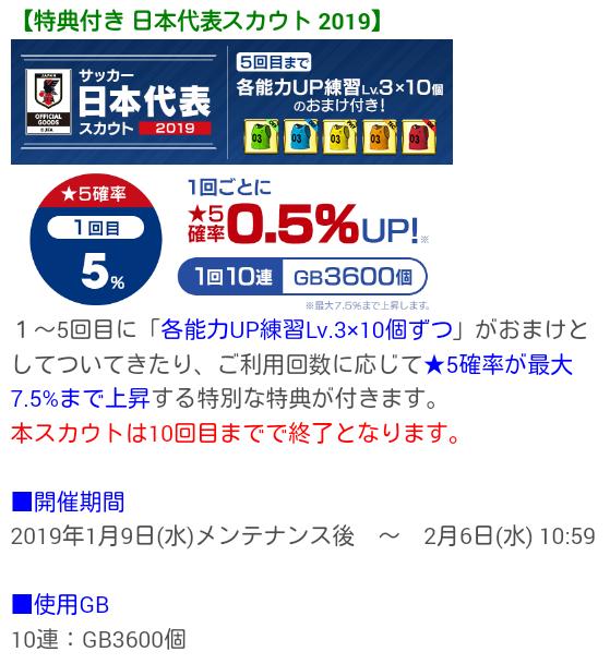 日本代表スカウト_20190109_05