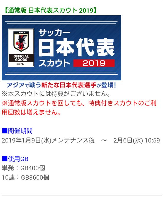日本代表スカウト_20190109_07
