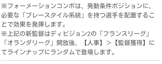 新監督・フォーメーションコンボ_20190116_04