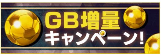 GB増量キャンペーン_20190130_01