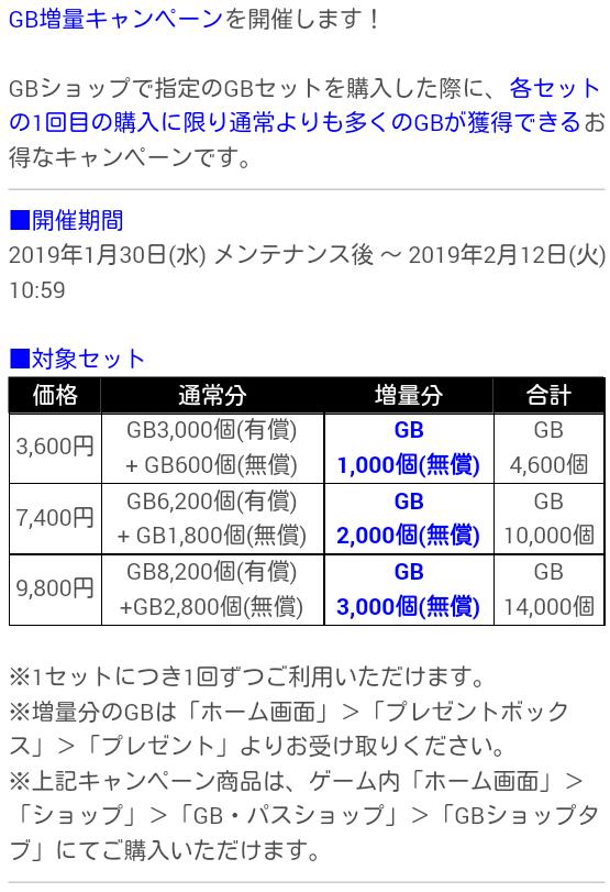 GB増量キャンペーン_20190130_02