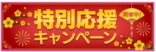 特別応援キャンペーン_20190130_01