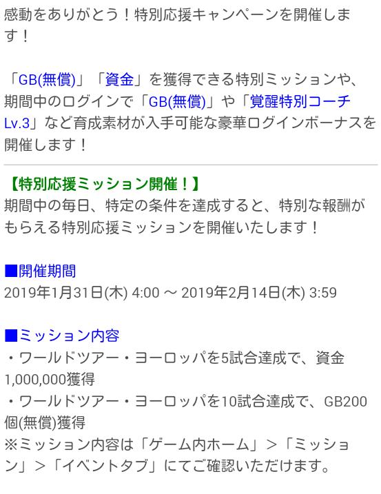 特別応援キャンペーン_20190130_02