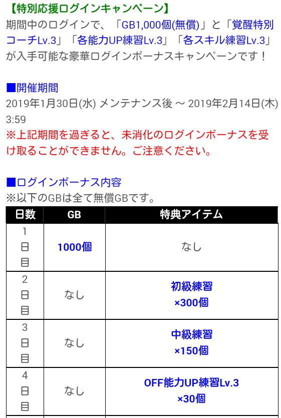 特別応援キャンペーン_20190130_04