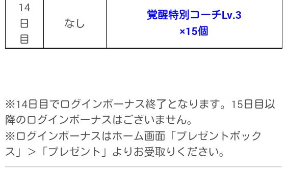 特別応援キャンペーン_20190130_06
