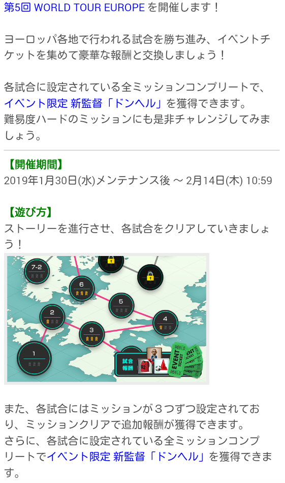 WORLD TOUR vol5_20190130_02