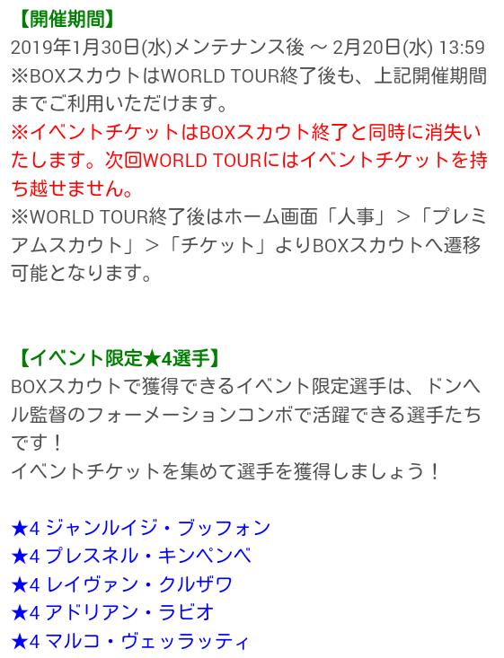 WORLD TOUR vol5_20190130_07