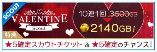 バレンタインスカウト_20190206_01