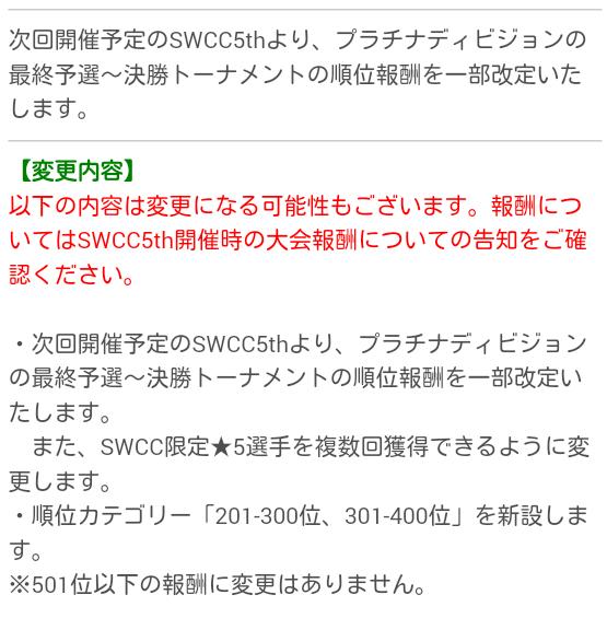 SWCC報酬_20190209_02