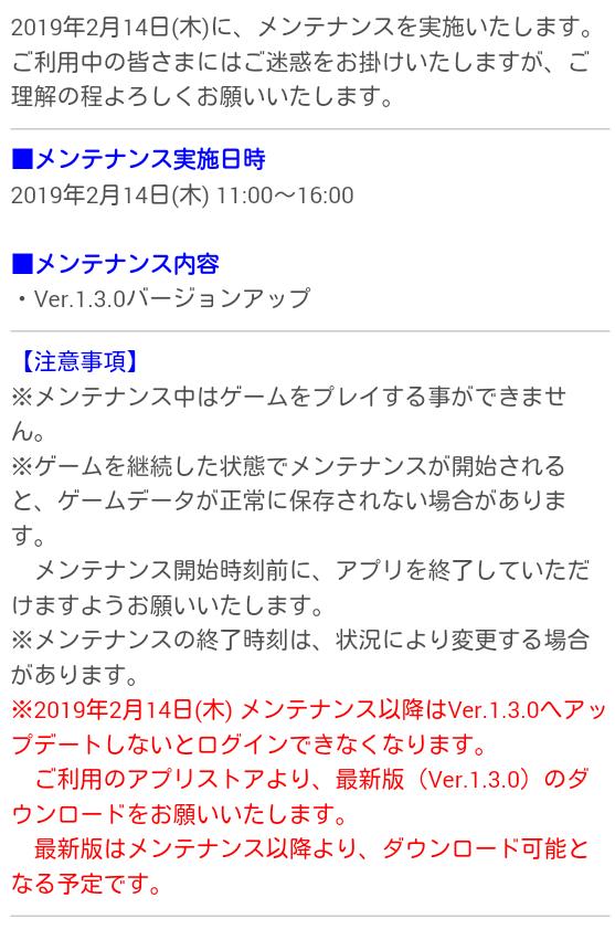 メンテナンス_20190213_02