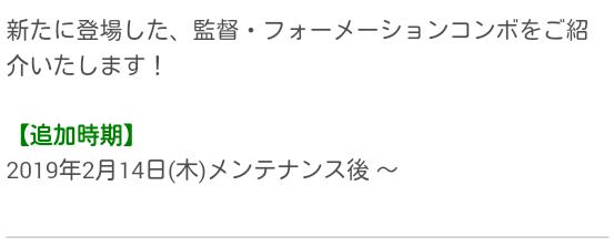 新監督・フォーメーションコンボ_20190214_02