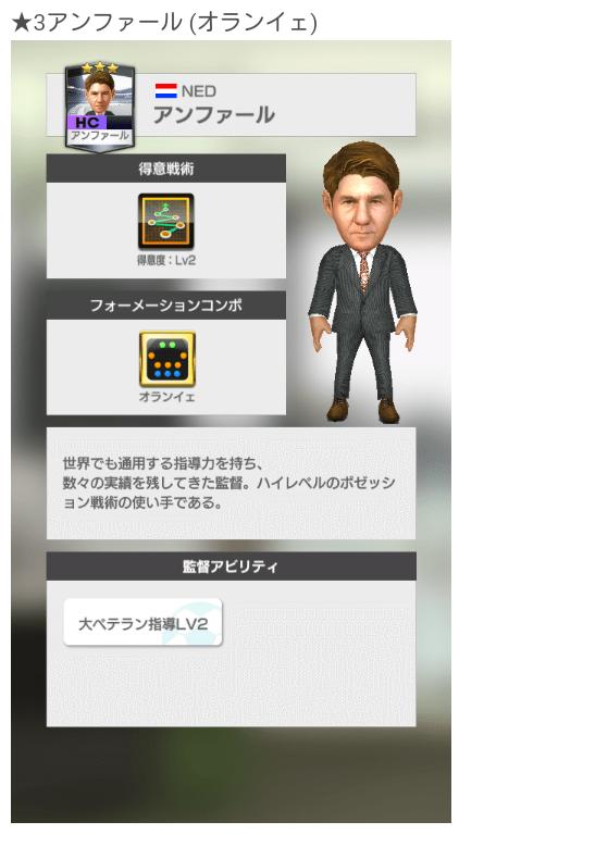 新監督・フォーメーションコンボ_20190214_05
