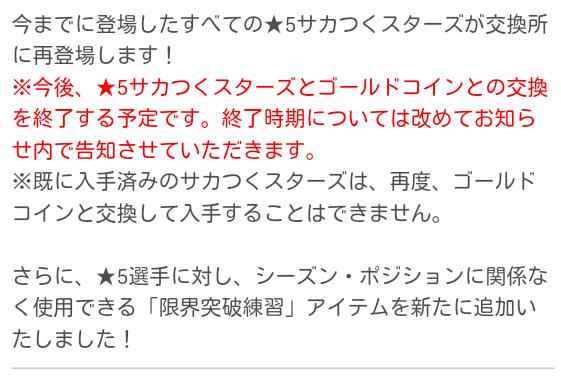 サカつくスターズ再登場_20190214_02