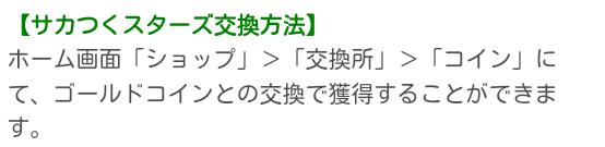 サカつくスターズ再登場_20190214_03