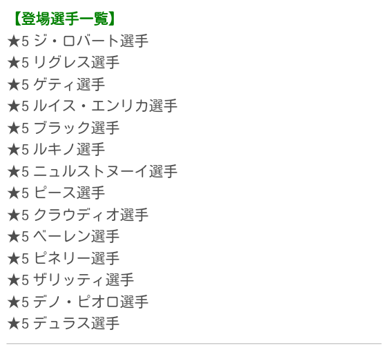 サカつくスターズ再登場_20190214_04