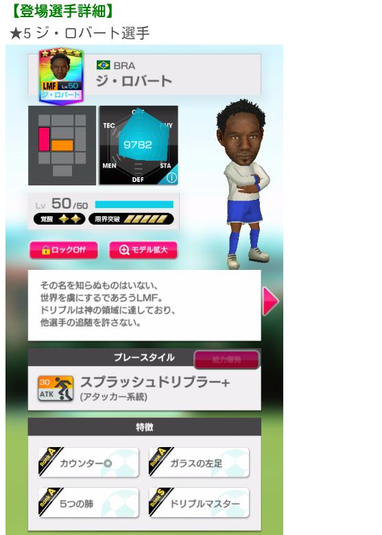 サカつくスターズ再登場_20190214_05