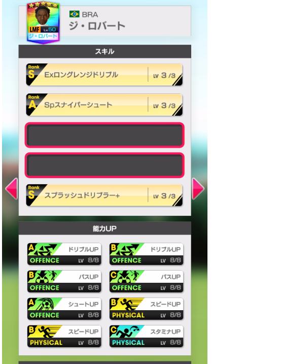 サカつくスターズ再登場_20190214_06