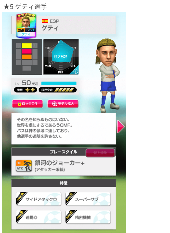 サカつくスターズ再登場_20190214_09