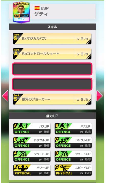 サカつくスターズ再登場_20190214_10