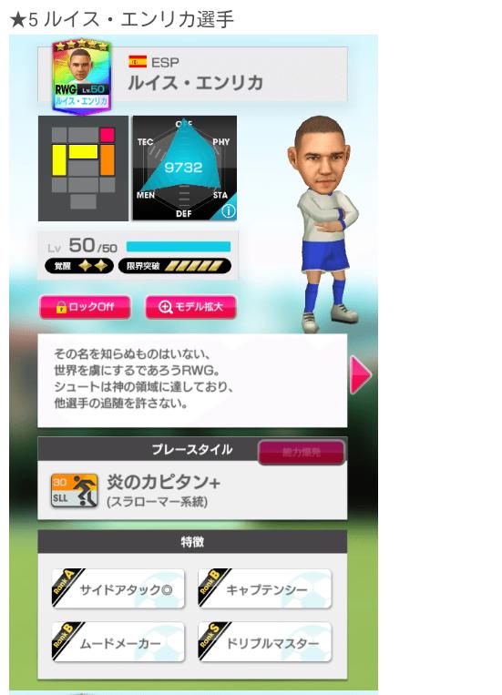 サカつくスターズ再登場_20190214_11