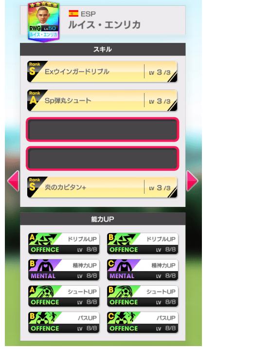 サカつくスターズ再登場_20190214_12
