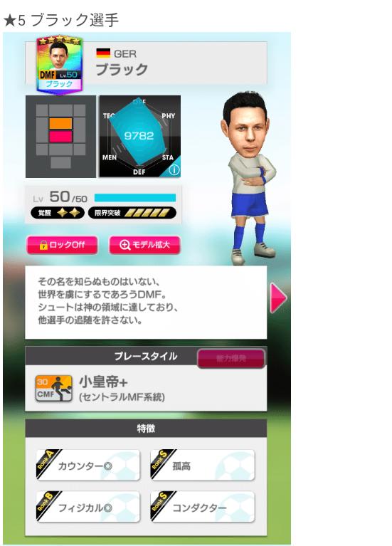 サカつくスターズ再登場_20190214_13