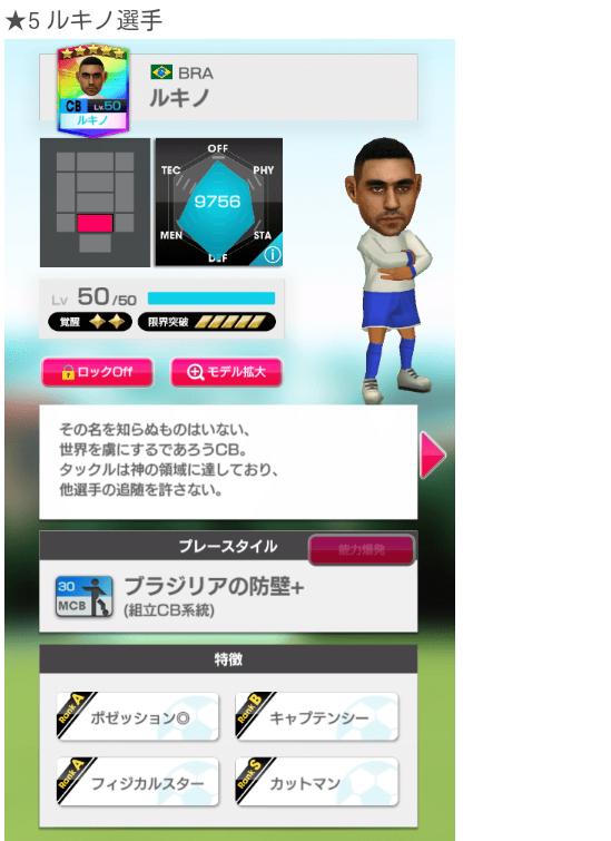 サカつくスターズ再登場_20190214_15