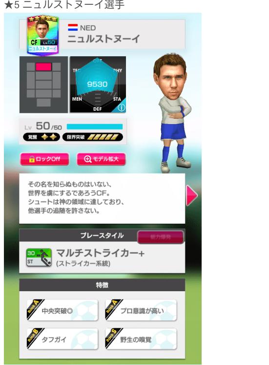 サカつくスターズ再登場_20190214_17