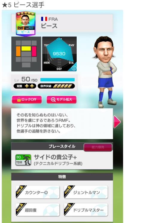 サカつくスターズ再登場_20190214_19