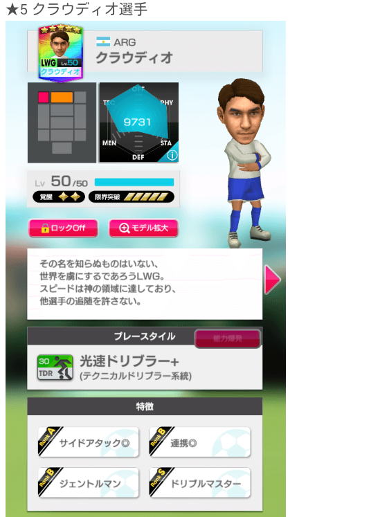 サカつくスターズ再登場_20190214_21