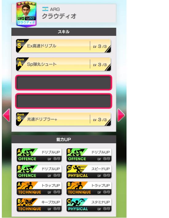 サカつくスターズ再登場_20190214_22