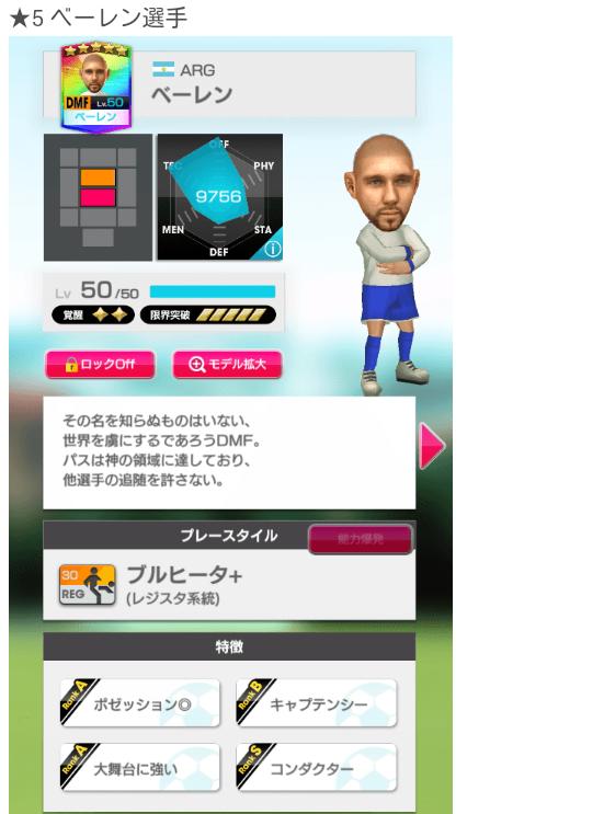 サカつくスターズ再登場_20190214_23